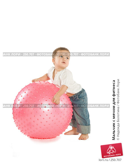 Мальчик с мячом для фитнеса, фото № 250707, снято 21 декабря 2007 г. (c) Надежда Болотина / Фотобанк Лори