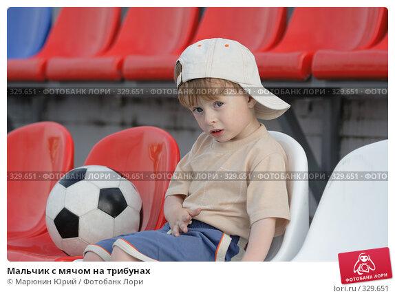 Купить «Мальчик с мячом на трибунах», фото № 329651, снято 14 июня 2008 г. (c) Марюнин Юрий / Фотобанк Лори