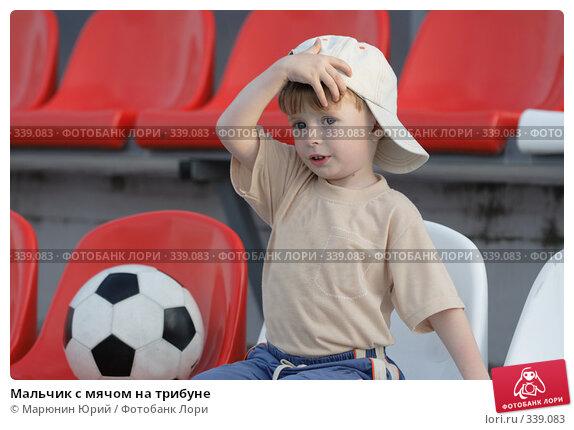 Мальчик с мячом на трибуне, фото № 339083, снято 14 июня 2008 г. (c) Марюнин Юрий / Фотобанк Лори