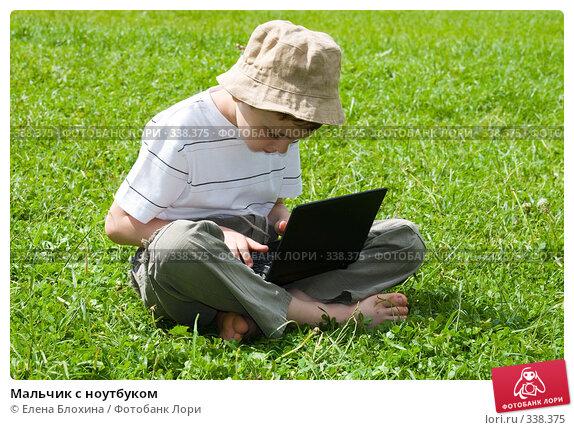 Мальчик с ноутбуком, фото № 338375, снято 14 июня 2008 г. (c) Елена Блохина / Фотобанк Лори