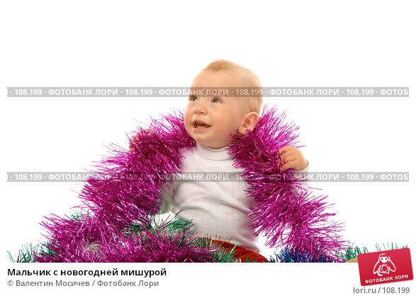 Мальчик с новогодней мишурой, фото № 108199, снято 22 сентября 2007 г. (c) Валентин Мосичев / Фотобанк Лори