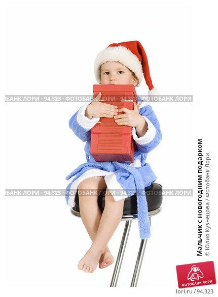Мальчик с новогодним подарком, фото № 94323, снято 7 октября 2007 г. (c) Юлия Кузнецова / Фотобанк Лори