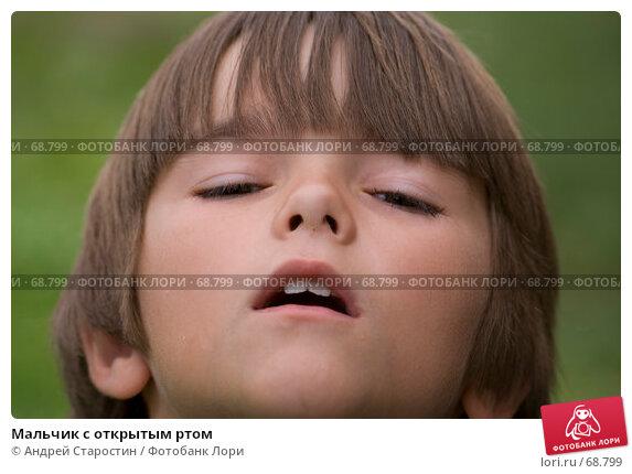 Мальчик с открытым ртом, фото № 68799, снято 28 июля 2007 г. (c) Андрей Старостин / Фотобанк Лори