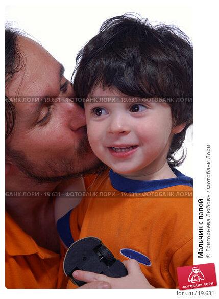 Мальчик с папой, фото № 19631, снято 27 января 2007 г. (c) Григорьева Любовь / Фотобанк Лори