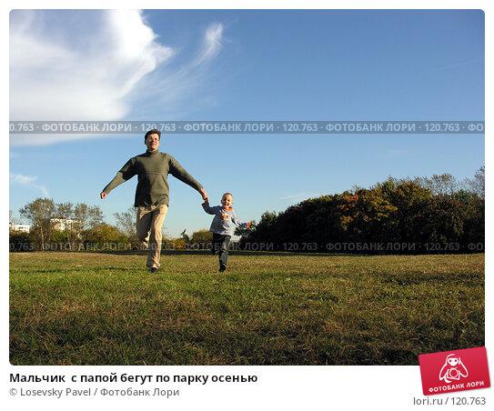 Мальчик  с папой бегут по парку осенью, фото № 120763, снято 19 сентября 2005 г. (c) Losevsky Pavel / Фотобанк Лори