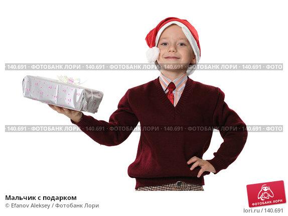 Мальчик с подарком, фото № 140691, снято 1 декабря 2007 г. (c) Efanov Aleksey / Фотобанк Лори