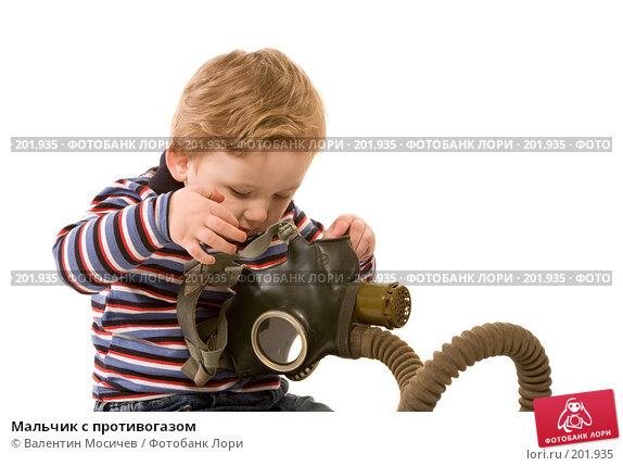 Мальчик с противогазом, фото № 201935, снято 4 января 2008 г. (c) Валентин Мосичев / Фотобанк Лори