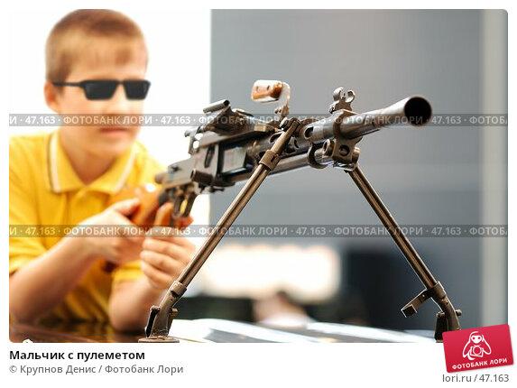 Мальчик с пулеметом, фото № 47163, снято 18 апреля 2007 г. (c) Крупнов Денис / Фотобанк Лори