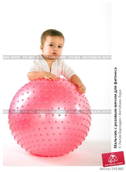 Мальчик с розовым мячом для фитнеса, фото № 315863, снято 21 декабря 2007 г. (c) Лилия Барладян / Фотобанк Лори