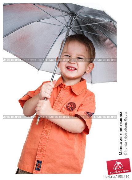 Мальчик с зонтиком, фото № 153119, снято 3 ноября 2007 г. (c) hunta / Фотобанк Лори