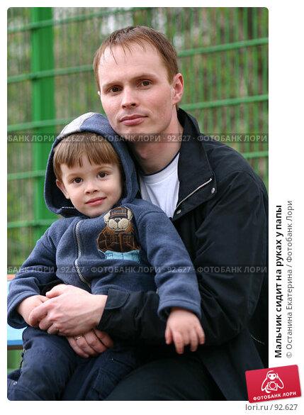 Мальчик сидит на руках у папы, фото № 92627, снято 9 мая 2006 г. (c) Останина Екатерина / Фотобанк Лори