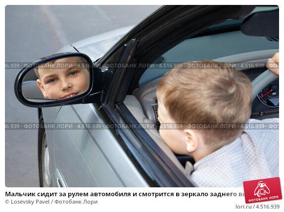 Купить «Мальчик сидит за рулем автомобиля и смотрится в зеркало заднего вида», фото № 4516939, снято 12 июня 2011 г. (c) Losevsky Pavel / Фотобанк Лори