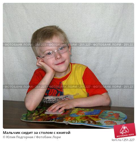 Купить «Мальчик сидит за столом с книгой», фото № 251227, снято 12 апреля 2008 г. (c) Юлия Селезнева / Фотобанк Лори