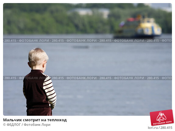 Мальчик смотрит на теплоход, фото № 280415, снято 11 мая 2008 г. (c) ФЕДЛОГ.РФ / Фотобанк Лори