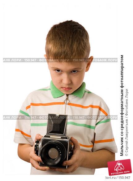 Мальчик со среднеформатным фотоаппаратом, фото № 150947, снято 16 декабря 2007 г. (c) Сергей Лаврентьев / Фотобанк Лори