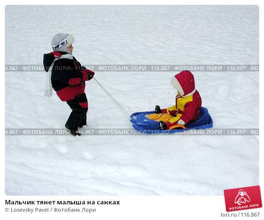 Мальчик тянет малыша на санках, фото № 116867, снято 28 января 2006 г. (c) Losevsky Pavel / Фотобанк Лори
