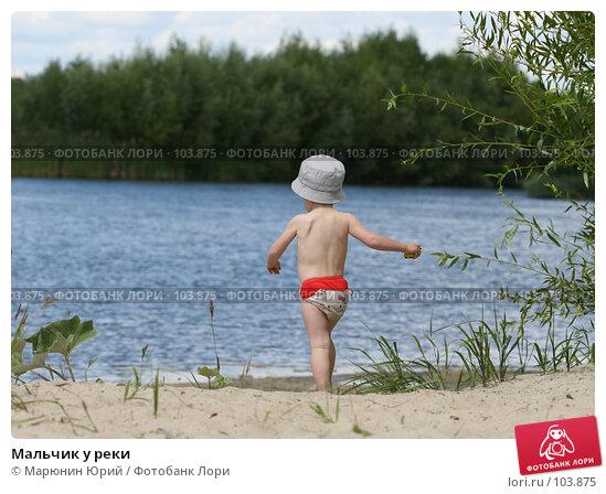 Мальчик у реки, фото № 103875, снято 27 марта 2017 г. (c) Марюнин Юрий / Фотобанк Лори