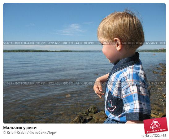 Мальчик у реки, фото № 322463, снято 12 июня 2008 г. (c) Kribli-Krabli / Фотобанк Лори