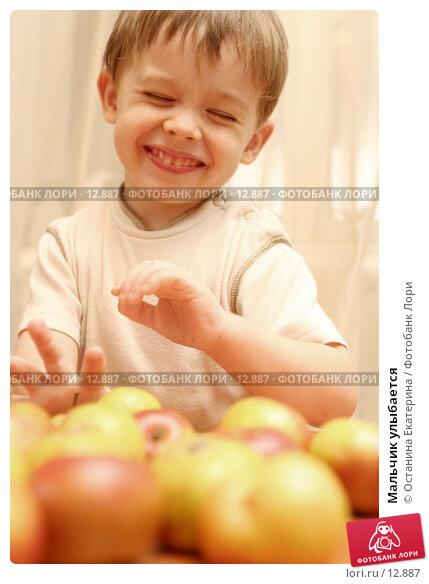 Мальчик улыбается , фото № 12887, снято 22 октября 2006 г. (c) Останина Екатерина / Фотобанк Лори