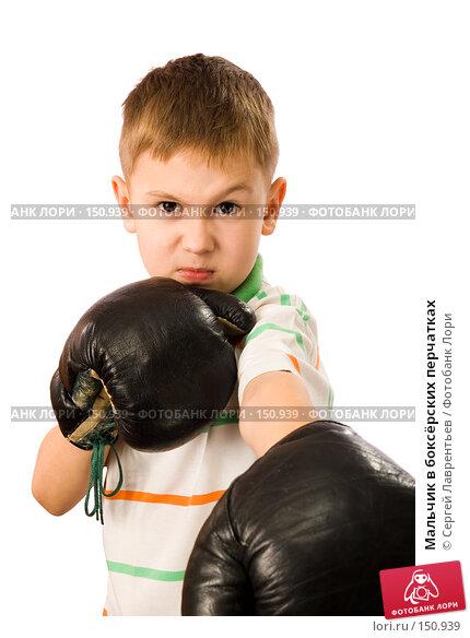 Мальчик в боксёрских перчатках, фото № 150939, снято 16 декабря 2007 г. (c) Сергей Лаврентьев / Фотобанк Лори