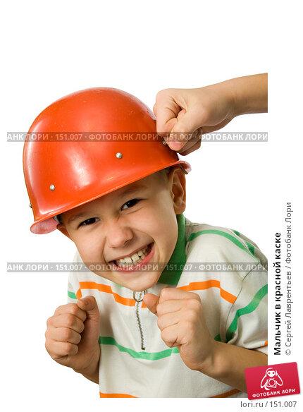 Мальчик в красной каске, фото № 151007, снято 16 декабря 2007 г. (c) Сергей Лаврентьев / Фотобанк Лори