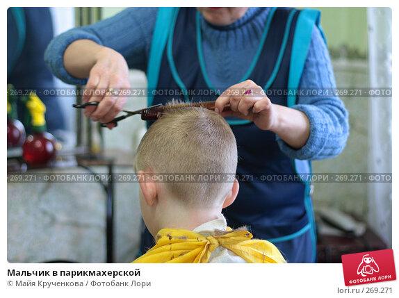 Мальчик в парикмахерской, фото № 269271, снято 22 апреля 2008 г. (c) Майя Крученкова / Фотобанк Лори