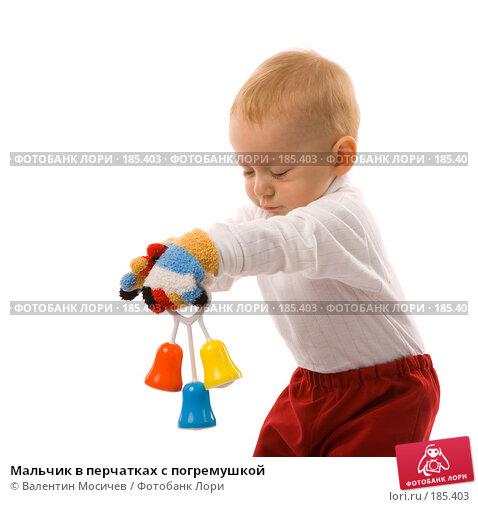 Мальчик в перчатках с погремушкой, фото № 185403, снято 5 ноября 2007 г. (c) Валентин Мосичев / Фотобанк Лори