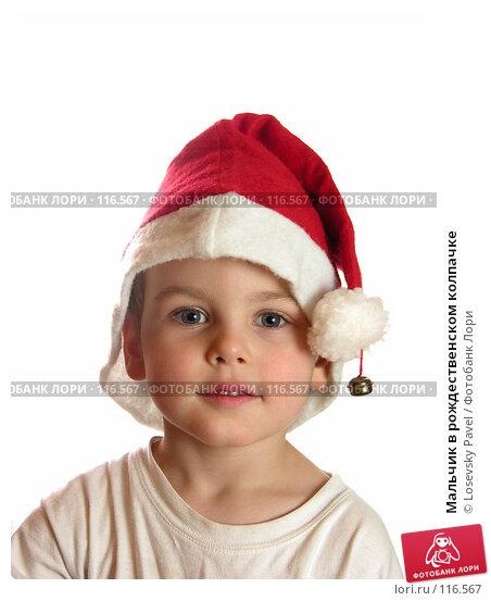 Купить «Мальчик в рождественском колпачке», фото № 116567, снято 16 декабря 2005 г. (c) Losevsky Pavel / Фотобанк Лори