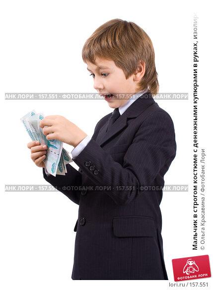 Купить «Мальчик в строгом костюме с денежными купюрами в руках, изолировано», фото № 157551, снято 21 октября 2007 г. (c) Ольга Красавина / Фотобанк Лори