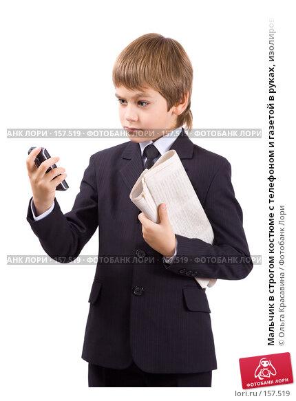 Мальчик в строгом костюме с телефоном и газетой в руках, изолировано, фото № 157519, снято 21 октября 2007 г. (c) Ольга Красавина / Фотобанк Лори