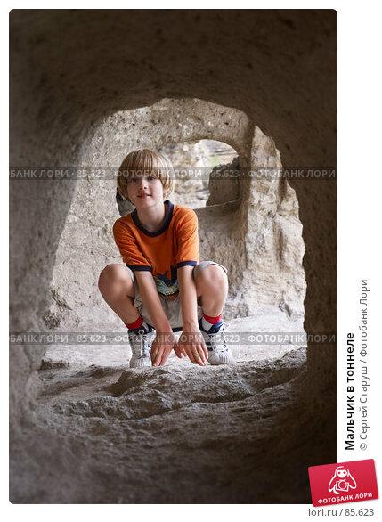 Мальчик в тоннеле, фото № 85623, снято 18 августа 2007 г. (c) Сергей Старуш / Фотобанк Лори