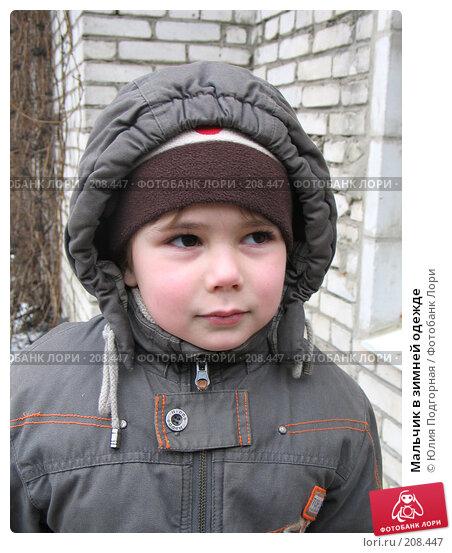Мальчик в зимней одежде, фото № 208447, снято 24 февраля 2008 г. (c) Юлия Селезнева / Фотобанк Лори