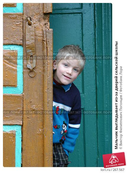 Мальчик выглядывает из-за дверей сельской школы, фото № 267567, снято 28 октября 2005 г. (c) Виктор Филиппович Погонцев / Фотобанк Лори