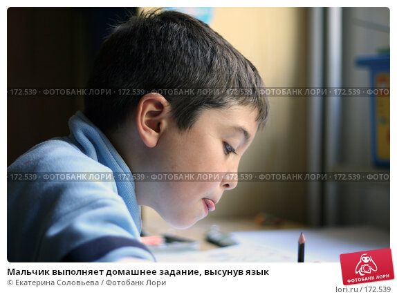 Мальчик выполняет домашнее задание, высунув язык, фото № 172539, снято 18 сентября 2007 г. (c) Екатерина Соловьева / Фотобанк Лори