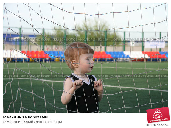 Мальчик за воротами, фото № 52439, снято 19 мая 2007 г. (c) Марюнин Юрий / Фотобанк Лори