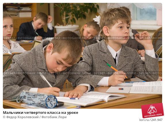Мальчики четвертого класса на уроке, фото № 241947, снято 3 апреля 2008 г. (c) Федор Королевский / Фотобанк Лори