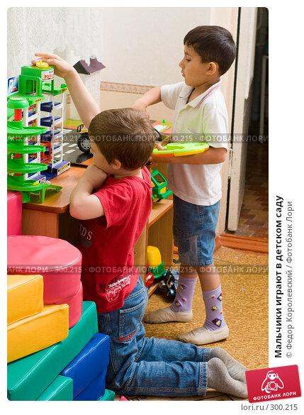 Купить «Мальчики играют в детском саду», фото № 300215, снято 22 мая 2008 г. (c) Федор Королевский / Фотобанк Лори