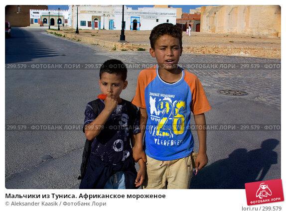 Мальчики из Туниса. Африканское мороженое, фото № 299579, снято 16 января 2017 г. (c) Aleksander Kaasik / Фотобанк Лори