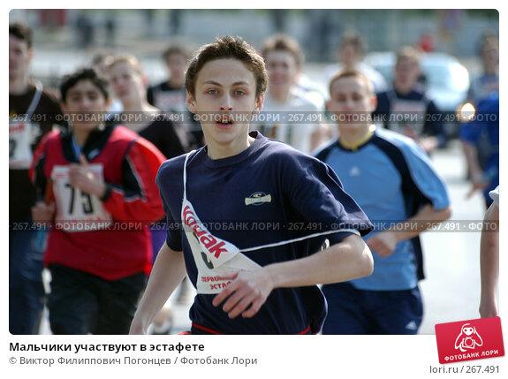 Мальчики участвуют в эстафете, фото № 267491, снято 1 мая 2004 г. (c) Виктор Филиппович Погонцев / Фотобанк Лори