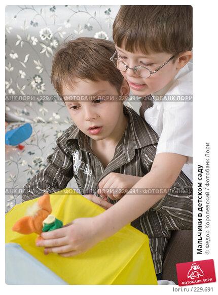 Купить «Мальчики в детском саду», фото № 229691, снято 20 марта 2008 г. (c) Федор Королевский / Фотобанк Лори