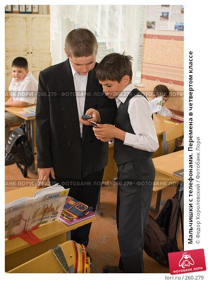Мальчишки с телефонами. Перемена в четвертом классе, фото № 260279, снято 23 апреля 2008 г. (c) Федор Королевский / Фотобанк Лори