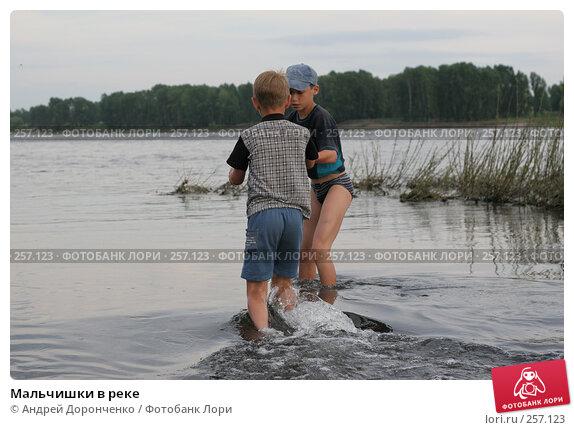 Мальчишки в реке, фото № 257123, снято 14 июня 2005 г. (c) Андрей Доронченко / Фотобанк Лори