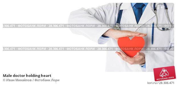 Купить «Male doctor holding heart», фото № 28306471, снято 24 марта 2017 г. (c) Иван Михайлов / Фотобанк Лори