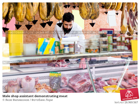 Male shop assistant demonstrating meat, фото № 26969567, снято 16 ноября 2016 г. (c) Яков Филимонов / Фотобанк Лори