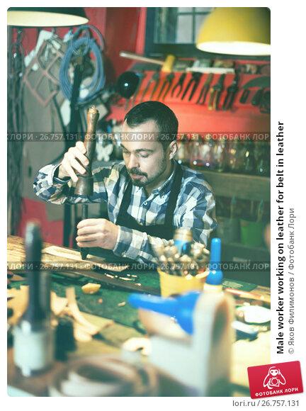 Male worker working on leather for belt in leather, фото № 26757131, снято 24 сентября 2017 г. (c) Яков Филимонов / Фотобанк Лори