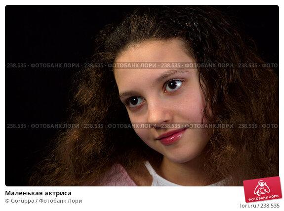 Маленькая актриса, фото № 238535, снято 11 апреля 2007 г. (c) Goruppa / Фотобанк Лори