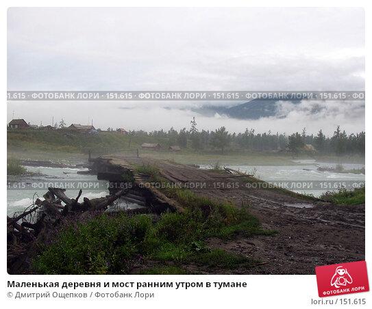 Маленькая деревня и мост ранним утром в тумане, фото № 151615, снято 9 августа 2005 г. (c) Дмитрий Ощепков / Фотобанк Лори