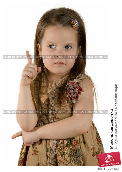 Маленькая девочка, фото № 23663, снято 11 марта 2007 г. (c) Вадим Пономаренко / Фотобанк Лори
