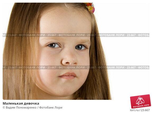 Маленькая девочка, фото № 23667, снято 11 марта 2007 г. (c) Вадим Пономаренко / Фотобанк Лори