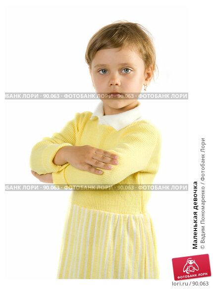 Маленькая девочка, фото № 90063, снято 16 июля 2007 г. (c) Вадим Пономаренко / Фотобанк Лори